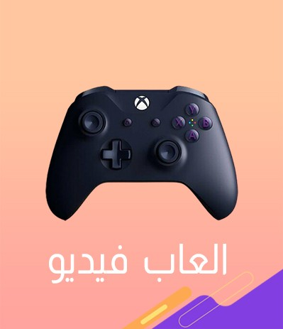 ألعاب فيديو